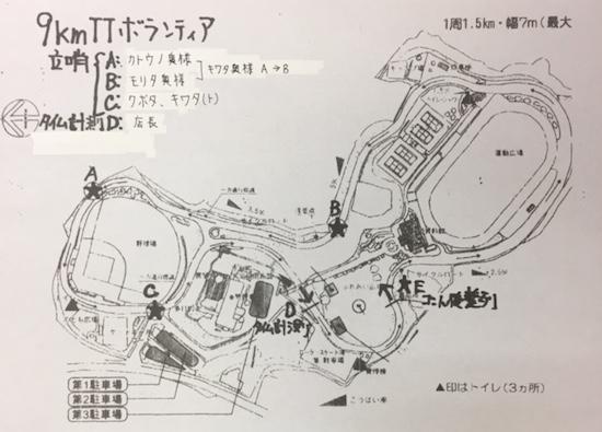 9kmTTボランティア様配置図.jpg