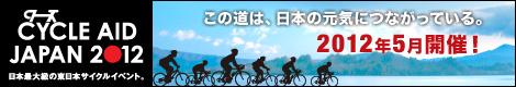 自転車協会サイト用バナー(470x80)開催告知Ver.jpg