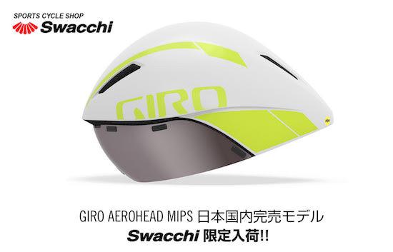 GIRO AEROHEAD MATCITORN.jpg