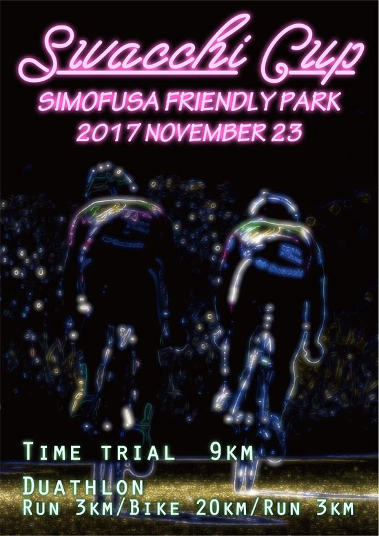 swacchicup2017555.jpg